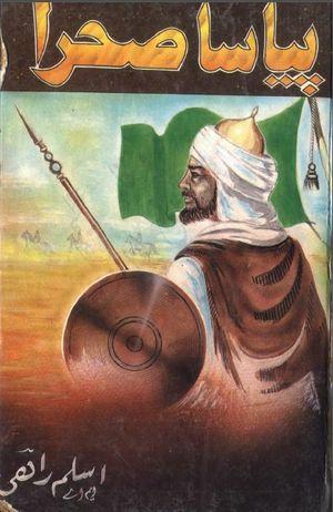 Urdu Historical Books, Urdu novels, Urdu Books, Urdu, best urdu novels, free urdu novels,