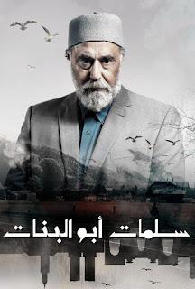 مسلسل سلمات ابو البنات الحلقة 13