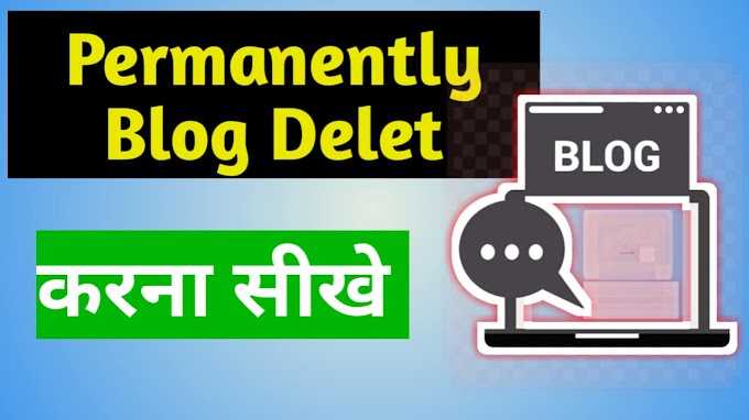 Blog delete Kaise kare | Blog ko delete karna sikhe