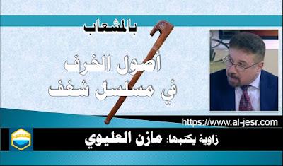 مازن العليوي، بالمشعاب: أصول الخرف في مسلسل شغف