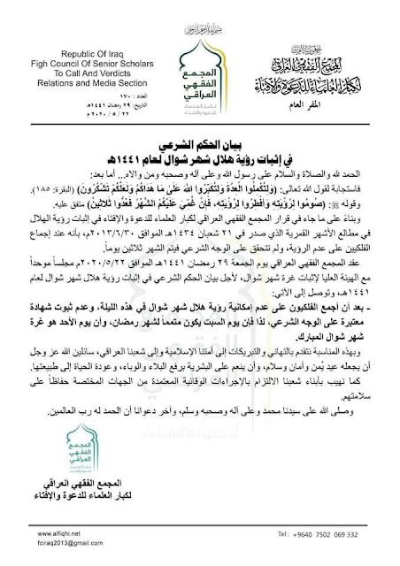 بالوثيقة : المجمع الفقهي العراقي يعلن ان يوم غدٍ السبت، متممٌ لشهر رمضان، وإن الأحد هو أول أيام عيد الفطر المبارك.