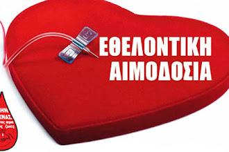 Εθελοντική αιμοδοσία στο ΚΑΠΗ Καστοριάς