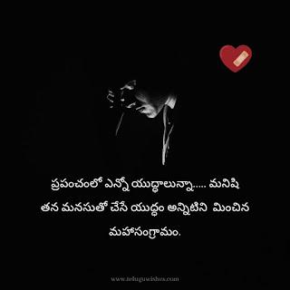 Emotional Love Quotes in Telugu