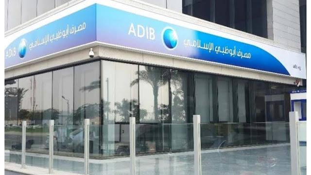 وظائف مصرف أبوظبي بالامارات براتب يصل الي 8000درهم لكلا الجنسيين