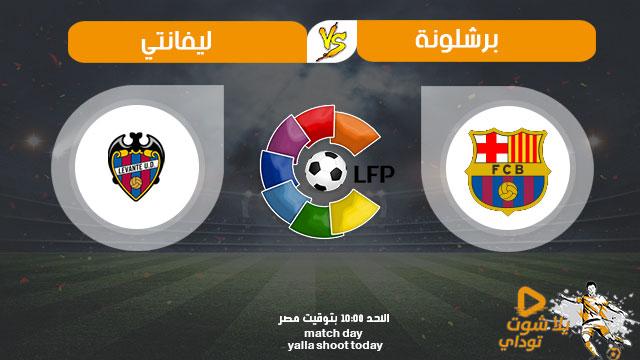 بث مباشر مشاهدة مباراة برشلونة وليفانتي اليوم