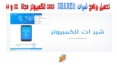 تحميل برنامج الشير  شير ات  SHAREit   للكمبيوتر مجانا