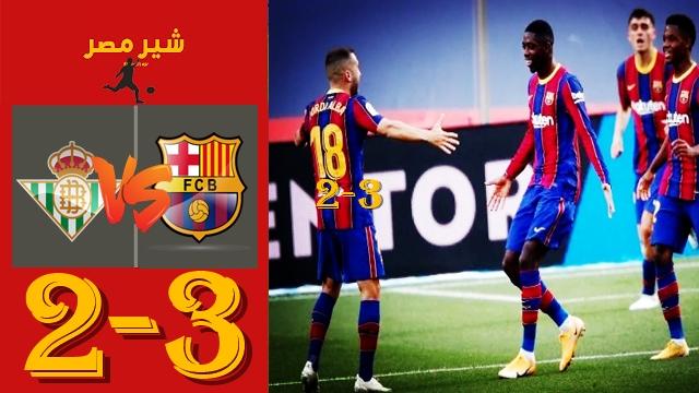 نتيجة مباراة برشلونة ضد ريال بيتيس فى الدوري الاسباني مباريات الدوري الاسباني بث مباشر