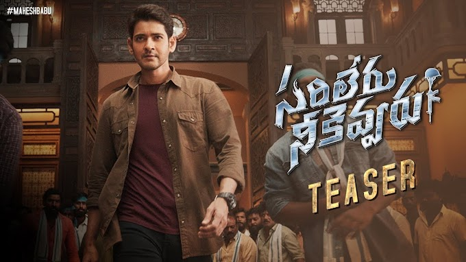 Sarileru Neekevvaru 2020 | Movie Trailer