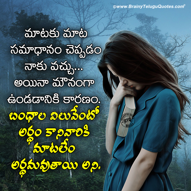 Relationship Quotations in Telugu Language, Best Telugu Relationship Images, Best Telugu Nice Relations Images, Best Life Value Quotes in Telugu Language,Here is Telugu Great Inspiring Words About Relationship with Images, Telugu Nice Love Relationship Images and Kavithalu, Telugu New Prema Kavithalu Nice Wallpapers ...