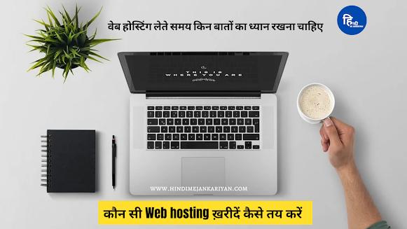 Web hosting Plan ख़रीदने से पहले ये ये बातें जान लें | Cheap web hosting Plan | Dedicated web hosting Plan