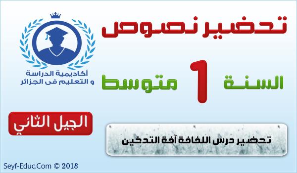 تحضير نص اللفافة آفة التدخين اولى متوسط الجيل الثاني لغة عربية