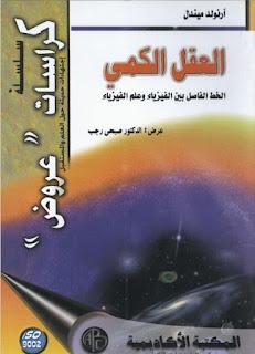كتاب العقل الكمي الخط الفاصل بين الفيزياء والفيزياء