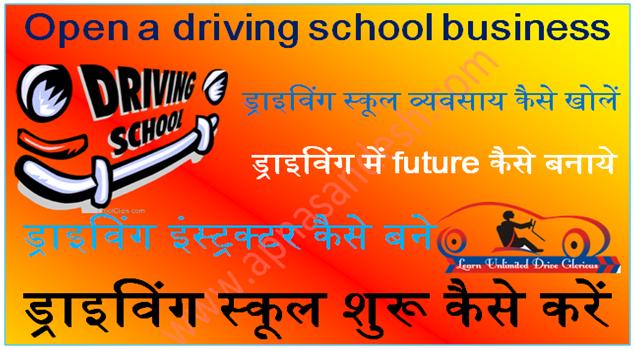 open a driving school business - ड्राइविंग स्कूल व्यवसाय कैसे खोलें
