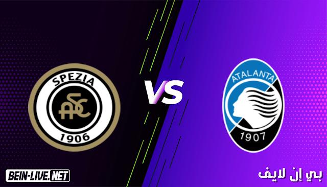 مشاهدة مباراة اتلانتا وسبيزيا بث مباشر اليوم بتاريخ 12-03-2021 في الدوري الايطاليمشاهدة مباراة اتلانتا وسبيزيا بث مباشر اليوم بتاريخ 12-03-2021 في الدوري الايطالي