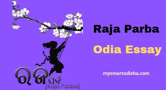 raja parba essay in odia language