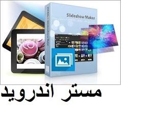 تحميل برنامج Free Slideshow Maker دمج الصور مع الصوت وجعلها في فيديو للكمبيوتر عربي مجانا