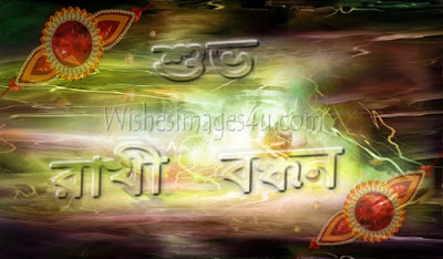 Raksha Bandhan 2017 Facebook DP photo In Bengali