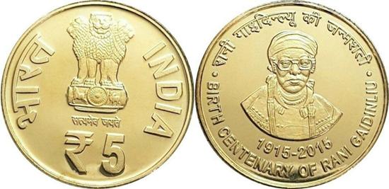India 5 rupees 2015 - Birth Centenary of Rani Gaidinliu