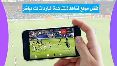 طريقة مشاهدة المباريات بث مباشر عن طريق هاتفك بدون تقطع مجانا