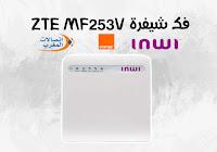 كيفية فك شفرة راوتر Zte MF253v