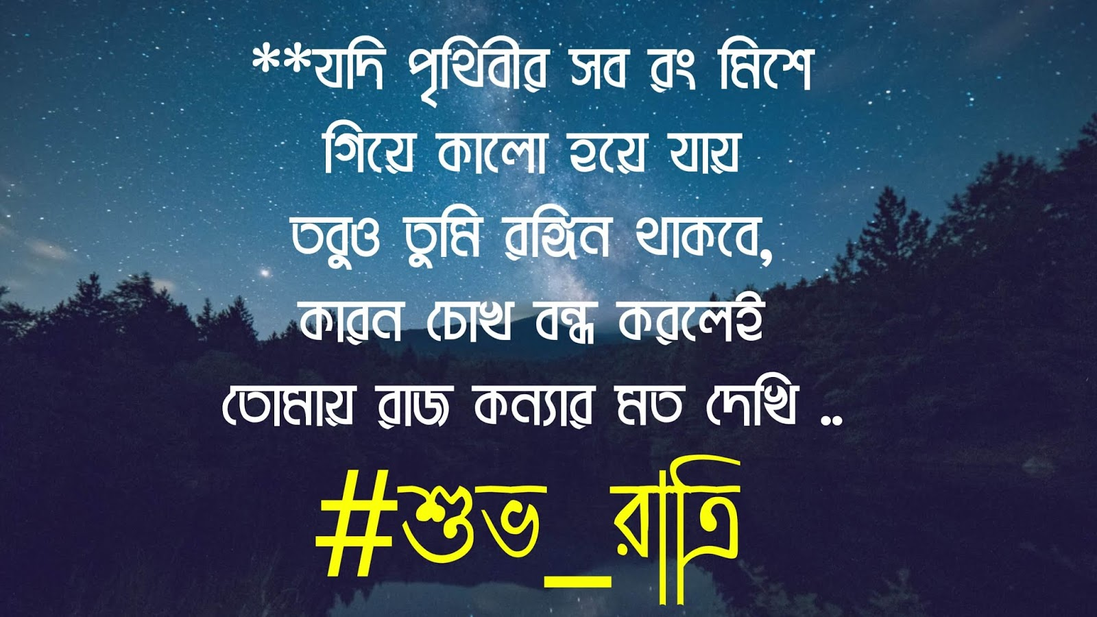 good night quotes in bengali
