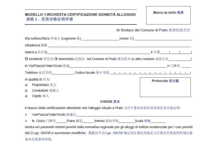 意大利住家合格证明申请表 图中意文介绍 生活百科 第1张