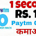 (बिग लूट) Miss call & Get Free Rs 10+20 PayTM Cash Instantly | Check Now
