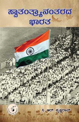 http://www.navakarnatakaonline.com/swaatantryaanantarada-bharatha