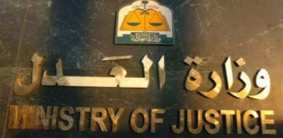 وزارة العدل - أرشيفية
