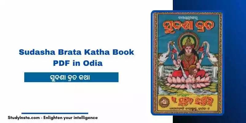 Sudasha Brata Katha Book  PDF in Odia