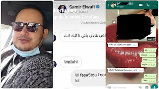 تسريب فيديو و رسائل جديدة لللإعلامي سمير الوافي يـ ـتـ ـحرش بمجموعة من الفتيات القاصرات