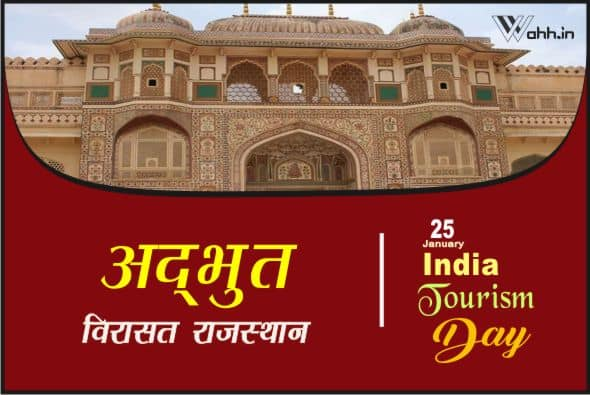 India Tourism Day Quotes Hindi