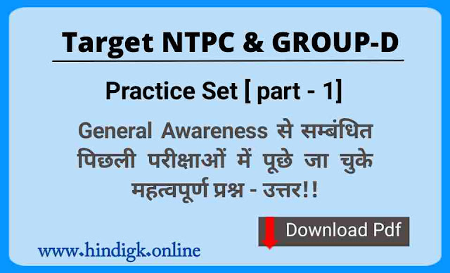 NTPC GK QUESTION IN HINDI