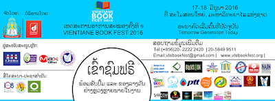 First Vientiane Book Fest 2016 - cover image