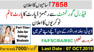 Islamabad Testing Service Part Time Jobs 2019 - 7852 Seats All Pakistan