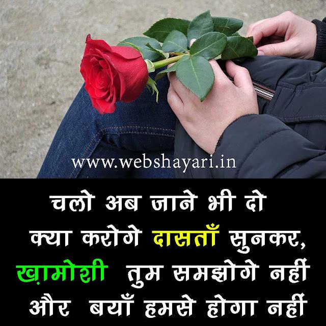 sad status shayari in hindi