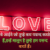 [Latest] 30 + Best Love Quotes in Hindi