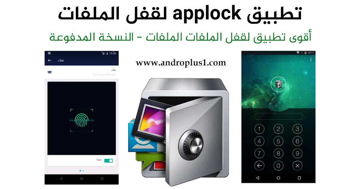 التطبيقات المدفوعة مجانا للاندرويد 2020