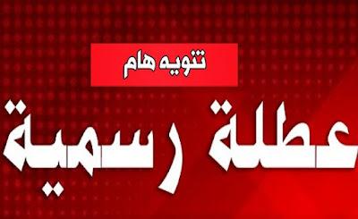 """ظاهرة تقويمية تمنح المصريين 10 أيام """"جمعة وسبت"""" إجازة رسمية خلال مارس الجاري"""