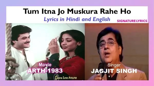 Tum Itna Jo Muskura Rahe Ho Lyrics - JAGJIT SINGH Ghazal