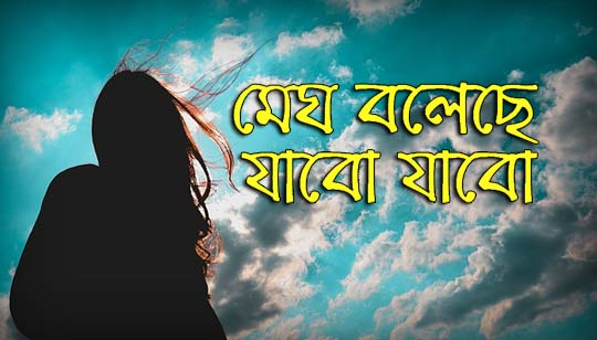 Megh Boleche Jabo Jabo Rabindra Sangeet Song