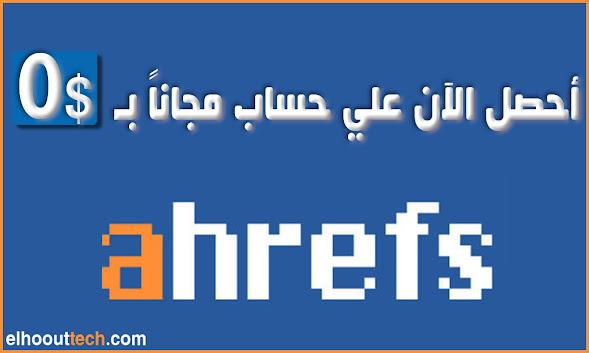 سجل الان في اداة ahrefs القوية مجانا في تحليل seo المواقع وجلب الكلمات المفتاحية 2020