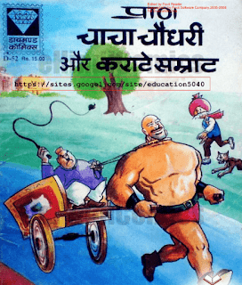 Chacha-Chaudhary-Aur-Karate-Samrat-Diamond-Comics-PDF-In-Hindi-Free-Download