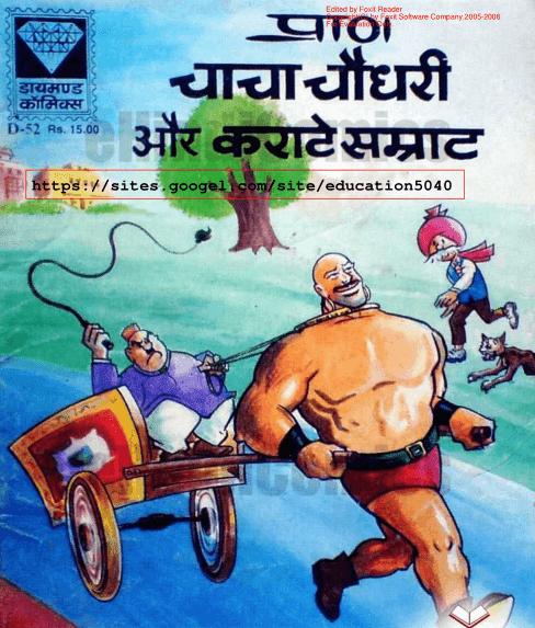चाचा चौधरी और कराटे सम्राट : डायमंड कॉमिक्स ऑनलाइन रीड पीडीऍफ़ पुस्तक | Chacha Chaudhary Aur Karate Samrat : Diamond Comics PDF In Hindi Free Download