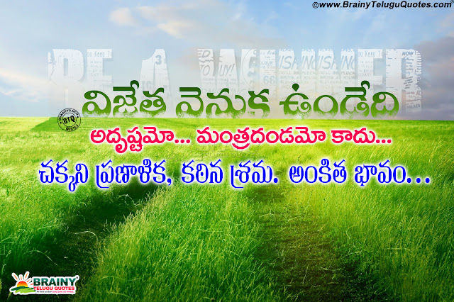 success quotes, best success quotes in telugu, self motivational success quotes in telugu, best ways to win quotes in telugu