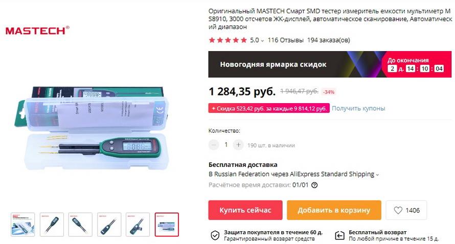 Оригинальный MASTECH Смарт SMD тестер измеритель емкости мультиметр MS8910, 3000 отсчетов ЖК-дисплей, автоматическое сканирование, Автоматический диапазон