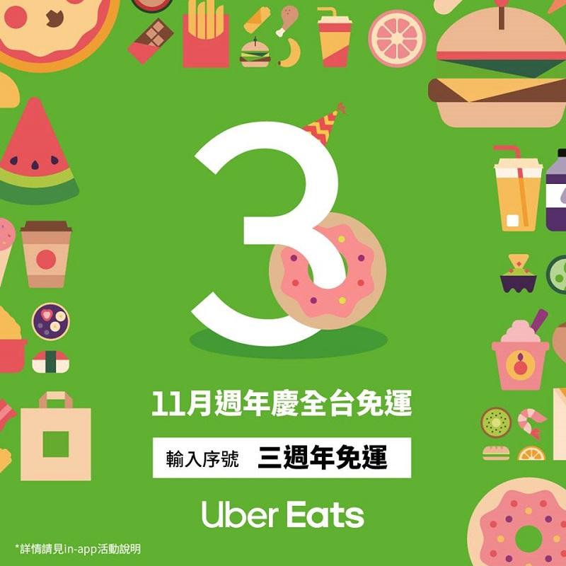 【UberEATS】11月免外送服務費