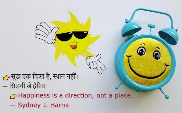 Best 30 Hindi Quotes on Happiness 2020 – जीवन खुशहाल होना चाहिए