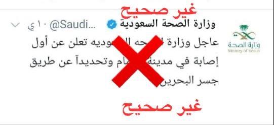 وزارة الصحة السعودية تنفي تسجيل إصابة بفيروس كورونا الجديد في الدمام