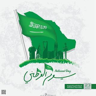 صور تهنئة اليوم الوطني السعودي 2019